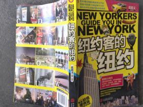纽约客的纽约