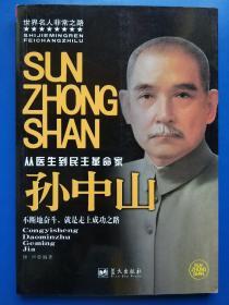 孙中山(从医生到民主革命家)/世界名人非常之路