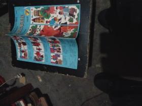 少儿读物:儿童故事画报1993年7
