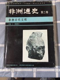 非洲通史(第二卷精装)