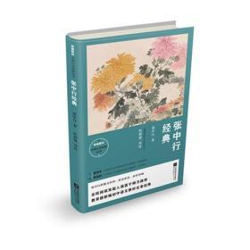 统编教材名家人文经典丛书:张中行经典