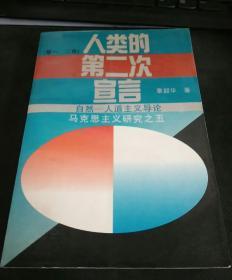 (马克思主义研究之五)人类的第二次宣言:自然-人道主义导论(第一、二卷)