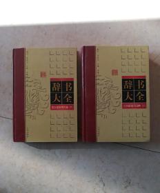 辞书大全--古汉语常用词典 1、2册