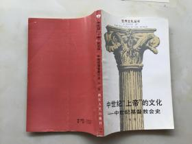 """中世纪""""上帝""""的文化:中世纪基督教会史(一版一印)"""