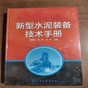 新型水泥装备技术手册9787122228802