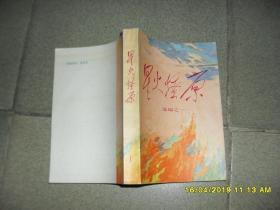 星火燎原 选编之一(85品小32开1979年1版1印508页35万字)44617