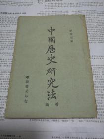 中国历史研究法补编 (民国三十三年五月渝重排初版)