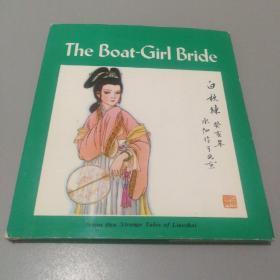 The Boat-Girl Bride