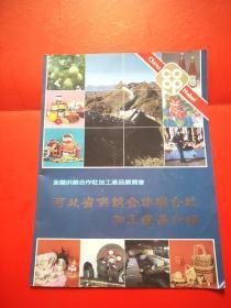 全国供销合作社加工产品展览会-河北省供销合作联合社加工产品介绍