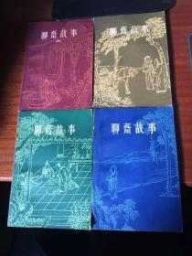 聊斋故事(全4册)一版一印
