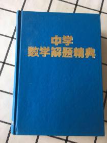 中学数学解题精典(初中代数)1994年一版一印