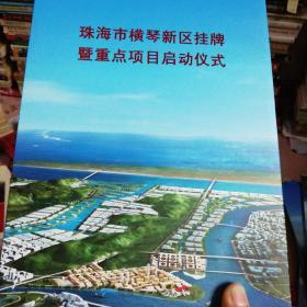 珠海市横琴新区挂牌暨重点项目启动仪式 纪念封 邮票
