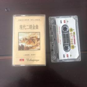 磁带:现代二胡金曲  奔驰在千里草原  赛马