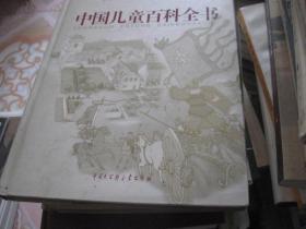 中国儿童百科全书 人类社会