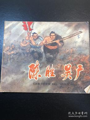 陈胜吴广 40开