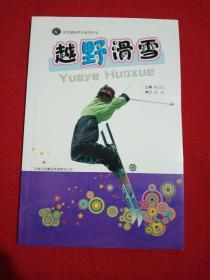 全民健身项目指导用书:越野滑雪