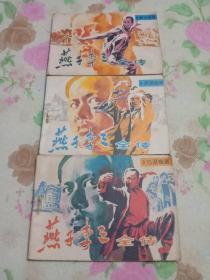 燕子李三全传。2,3,8