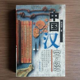 中国汉字经