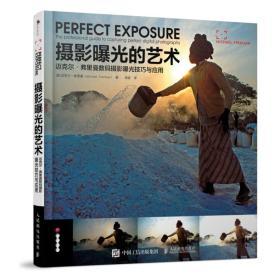 摄影曝光的艺术迈克尔.弗里曼数码摄影曝光技巧与应用