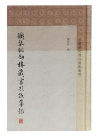 铁琴铜剑楼藏书题跋集录(中国历代书目题跋丛书 32开精装 全一册)