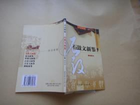石鼓文新鉴 作者 : 杨宗兵 出版社 : 世界图书 出版公司