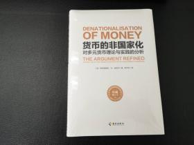 货币的非国家化