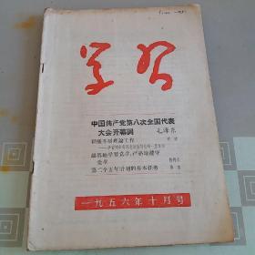 学习(1956年 10月号)cc