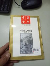 中国隋唐五代政治史