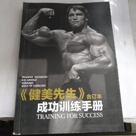 《健美先生》合订本成功训练手册