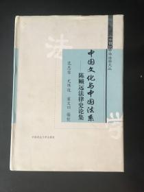 中国文化与中国法系:陈顾远法律史论集