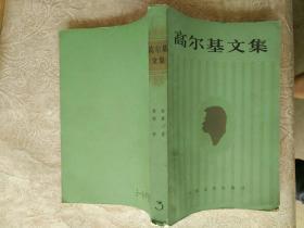 外国文学《高尔基文集(3)》作者、出版社、年代、品相、详情见图!东2---1