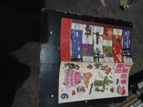 少儿读物:儿童故事画报1985年6