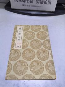 琉球国志略 第三册(丛书集成初编)民国二十五年