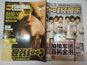 Cool轻音乐  封面:东方神起(2007年4月号下)