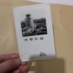 老照片 恭贺新禧(北京市美术照片公司制)