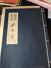 圣衣丹青孔维克中国画集