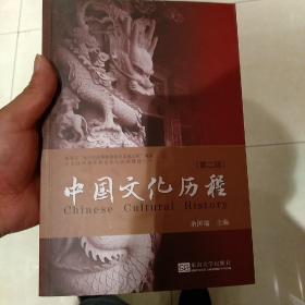 中国文化历程(第2版)