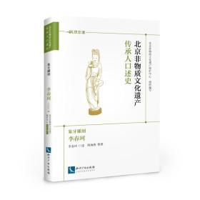 北京非物质文化遗产传承人口述史·象牙雕刻:李春珂
