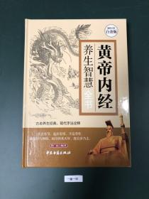 黄帝内经 养生智慧全书(超值全彩白金版)