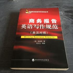 商务报告英语写作规范(英汉对照)——实用商务英语写作规范丛书