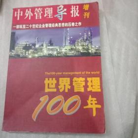 世界管理100年