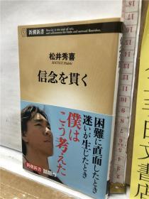 松井秀喜  信念を贯く 日文原版64开新潮文库综合书