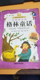 小书房世界经典文库:格林童话(注音美绘版)有水印