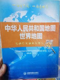 中华人民共和国地图  世界地图