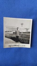 老照片 首都人民大会堂留影 1960年