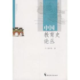 中国教育史论丛