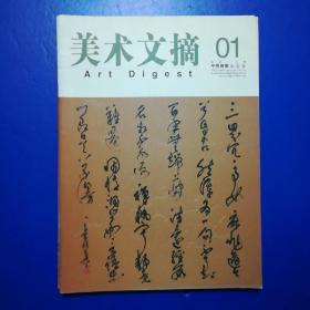 美术文摘2005.01