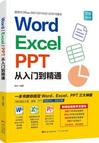 Word/Excel/PPT从入门到精通