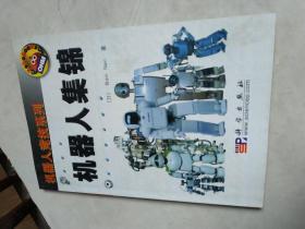 机器人集锦