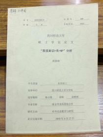 """""""程度副词+有+NP""""分析(四川师范大学硕士学位论文)"""